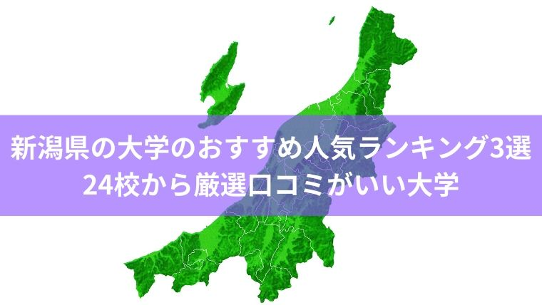 新潟県の大学のおすすめ