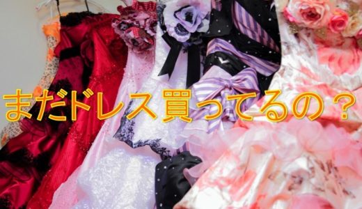 東京で使えるレンタルドレスサービスのおすすめをまとめてみた