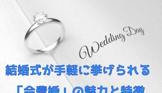 結婚式が手軽に挙げられる「会費婚」のメリットと特徴