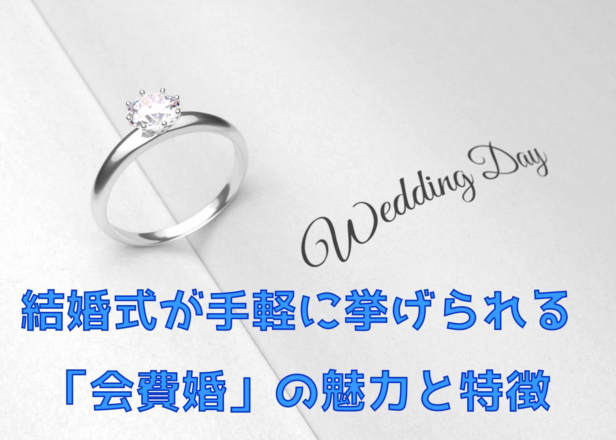 結婚式が手軽に挙げられる「会費婚」の魅力と特徴