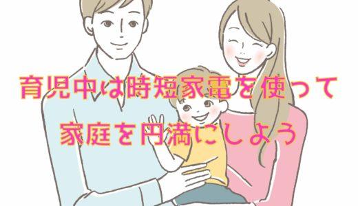 育児中のあなたに必須な時短家電を使って家庭を円満にしよう