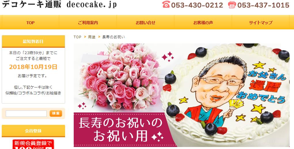 長寿のお祝いケーキ