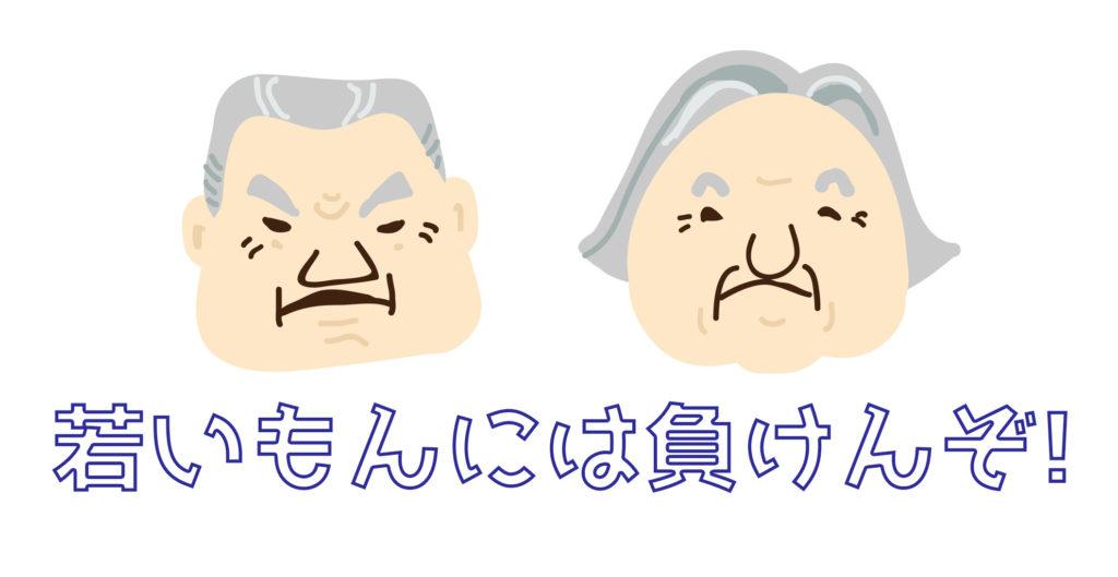 敬老の日 おじいちゃん