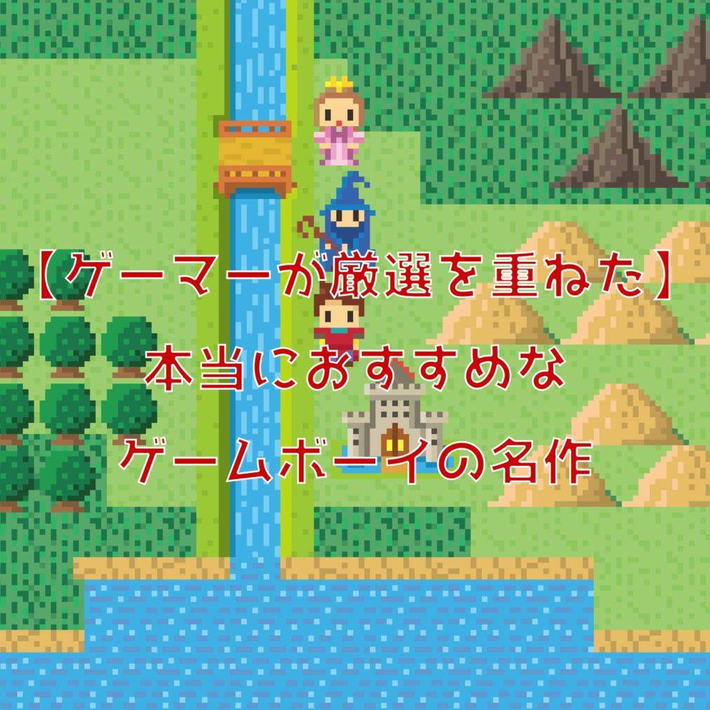 【ゲーマーが厳選を重ねた】本当におすすめなゲームボーイの名作