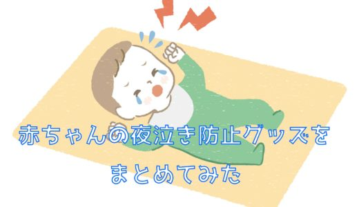【夜泣きに疲れてるママへ】おすすめの赤ちゃん寝かしつけグッズをまとめてみた