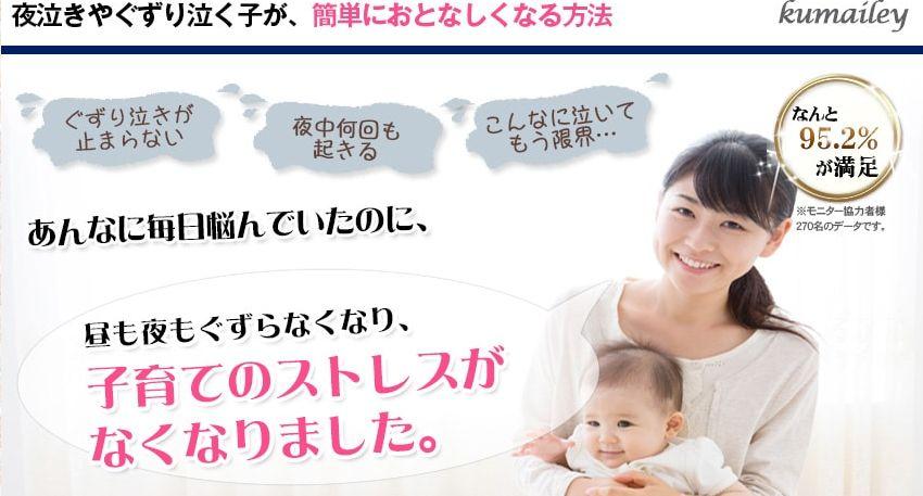 赤ちゃんぐずり泣き対策ならスマイリーがおすすめ