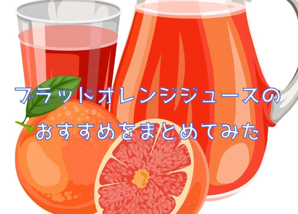ブラッドオレンジジュースのおすすめ