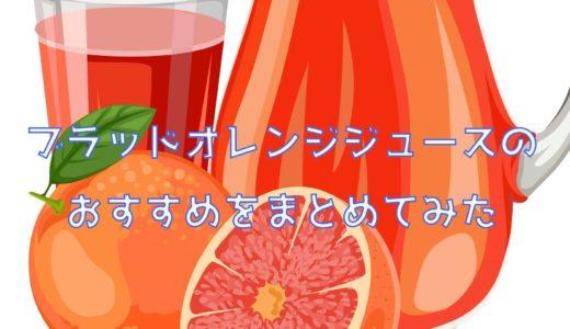 【普通のオレンジより体に良い?】人気のブラッドオレンジジュースのおすすめをまとめてみた