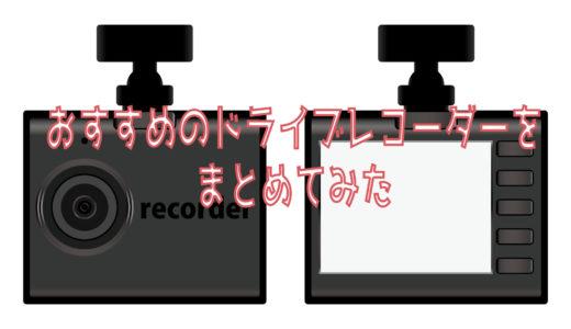 【5,000円未満でコスパがいい!】おすすめのドライブレコーダーをまとめてみた