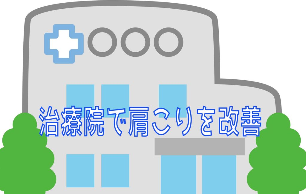 治療院で肩こり改善