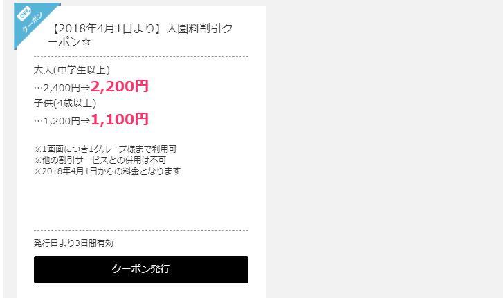 伊豆アニマルキングダム入園料200円割引クーポン