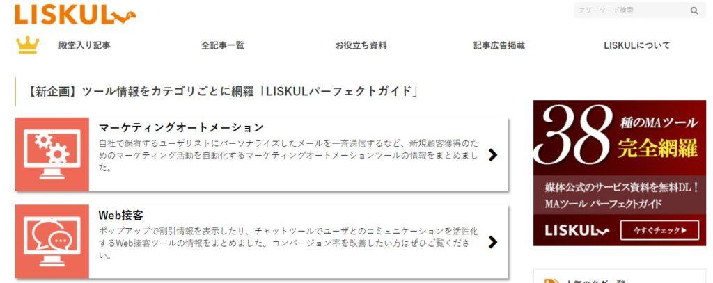LISKULのブログ
