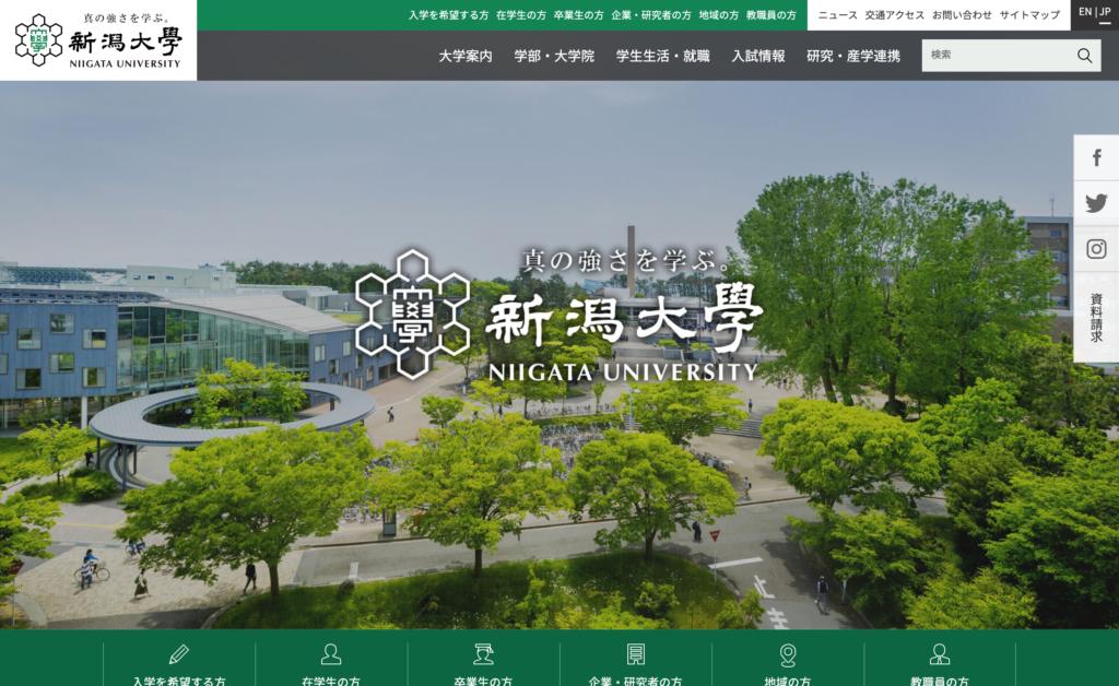 新潟大学(国立)